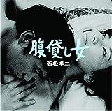 腹貸し女(若松孝二傑作選③) [名盤1000円]