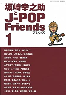 坂崎幸之助とJPOPフレンズ 1