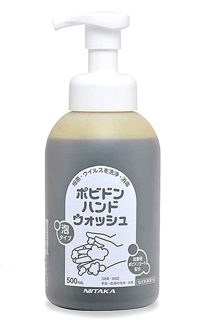 幽霊なしでスリンクポピドン ハンドウォッシュ 500mL ×1本 (ニイタカ) (手指洗浄?消毒用品)