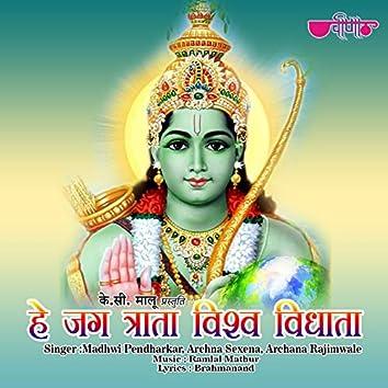 Hei Jag Trata Vishva Vidhata