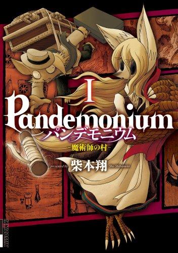 パンデモニウム ―魔術師の村― (1) (IKKI COMIX)