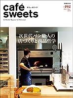 cafe-sweets (カフェ-スイーツ) vol.192 (柴田書店MOOK)