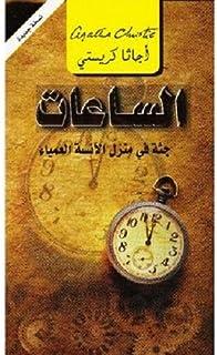 الساعات جثة في منزل الانسة العمياء - al saat juthat fi manzel al anisa al amyaa