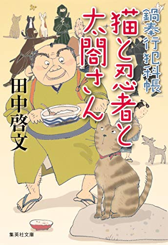 鍋奉行犯科帳 猫と忍者と太閤さん (集英社文庫)