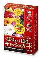 (まとめ買い) アスカ Asmix ラミネートフィルム キャッシュカードサイズ 静電防止 100枚入 F1021 【×5】