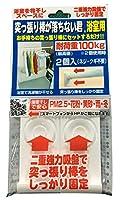 突っ張り棒にセット 耐荷重100kg (2個入り) バスルーム 浴室乾燥 室内干し 物干し 浴室干し