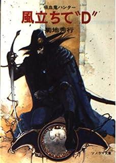 """風立ちて""""D"""" (ソノラマ文庫―吸血鬼ハンター (274))"""