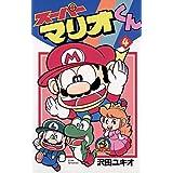 スーパーマリオくん(4) (てんとう虫コミックス)