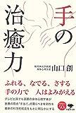 文庫 手の治癒力 (草思社文庫)
