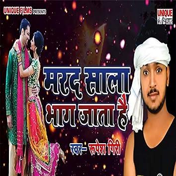 Marad Sala Bhag Jata Hai