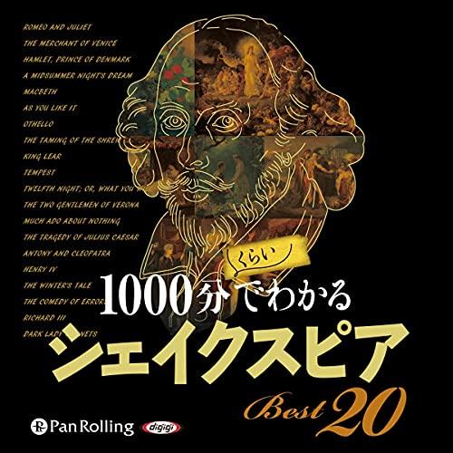 『1000分くらいでわかるシェイクスピアBest20』のカバーアート
