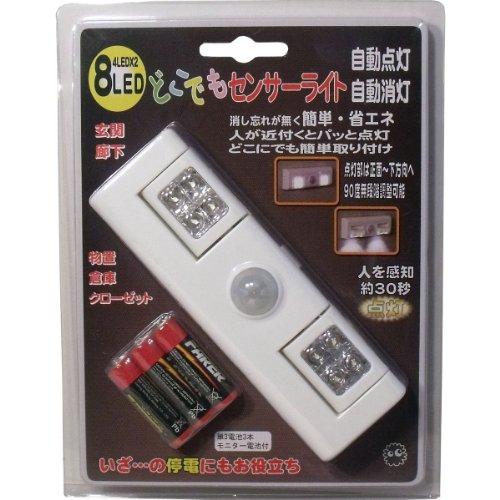 永光 センサーライト 人感センサー付 LEDどこでもセンサーライト