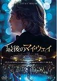 最後のマイ・ウェイ [DVD]