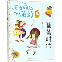 The Age of Father (Chinese Edition)