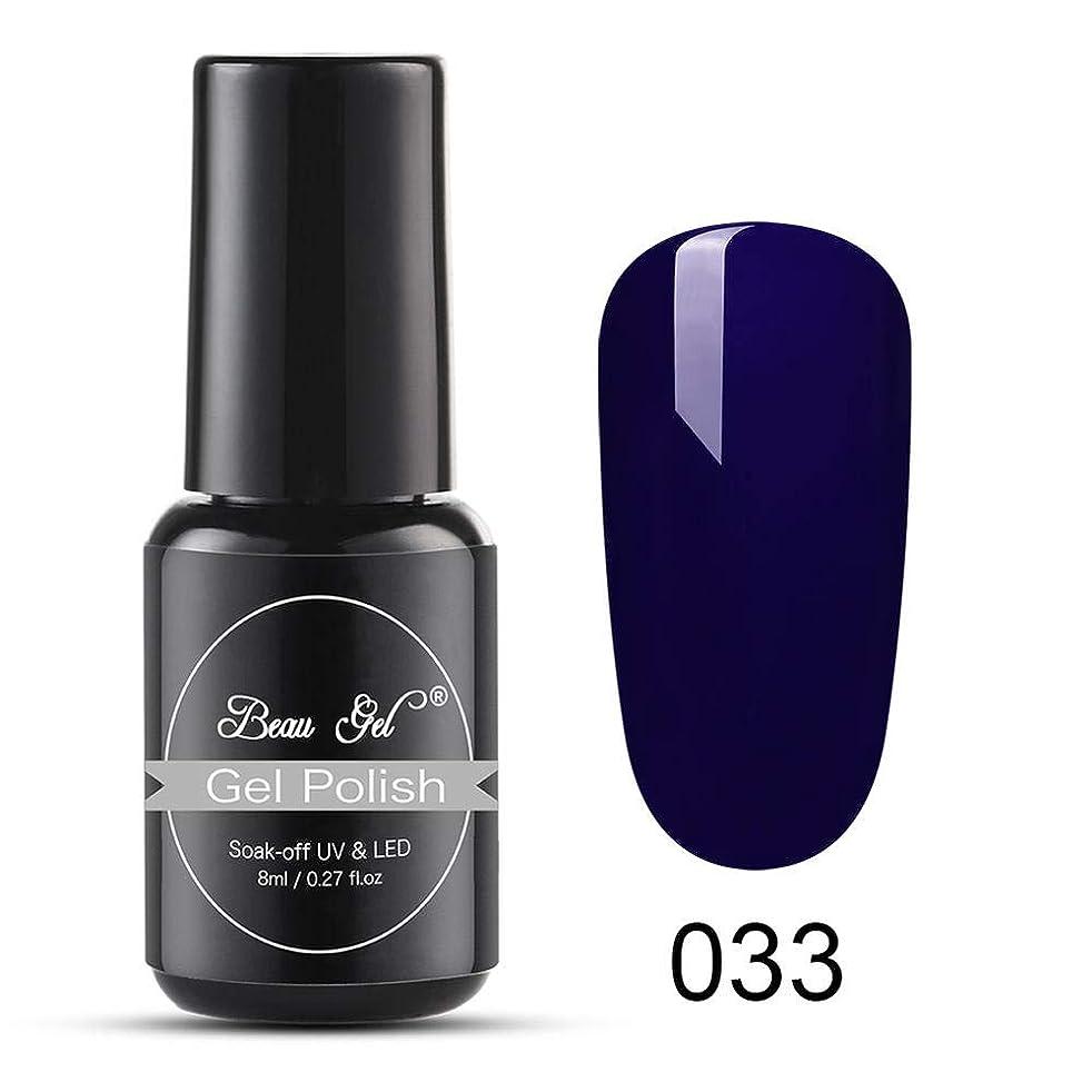 論理配置疑い者Beau gel ジェルネイル カラージェル 超長い蓋 塗りが便利 1色入り8ml-30033