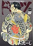 ドンケツ 27 (ヤングキングコミックス)