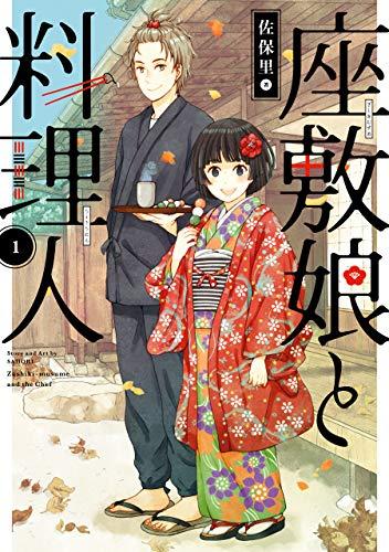 座敷娘と料理人 1巻 (デジタル版ガンガンコミックスONLINE)