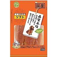 (まとめ買い)友人 新鮮ささみ ソフト 130g 犬用おやつ 【×6】