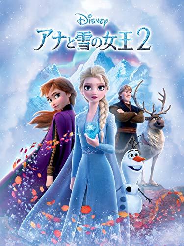 アナと雪の女王2 (吹替版)