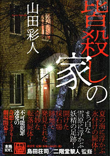皆殺しの家 (本格ミステリー・ワールド・スペシャル)