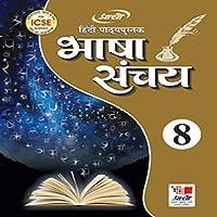 ICSE Bhasha Sanchay-8