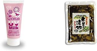 [2点セット] 炭黒泉 Q10馬油 UVサンミルク[ブルガリアローズ](40g)?【年中販売】木曽の漬物 すんき入り(200g) / すんき漬け味付加工品 //