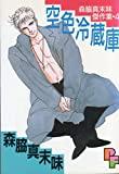 森脇真末味傑作集 4 空色冷蔵庫 (プチフラワーコミックス 森脇真末味傑作集 4)