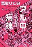 失踪日記2 アル中病棟【電子限定特典付き】