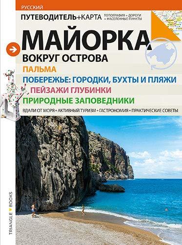 Mallorca, vuelta a la isla: Vuelta a la isla (Guia & Mapa)