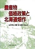 農産物価格政策と北海道畑作