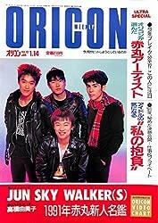 オリコン・ウィークリー 1991年 1月14日号 No.584