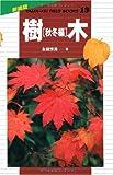 樹木―秋冬編 (山溪フィールドブックス)