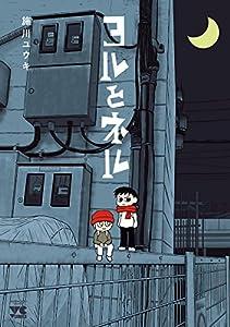 ヨルとネル (ヤングチャンピオン・コミックス)