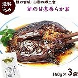さかな 鯉の宮坂 鯉の甘煮柔らか煮 140g×3袋