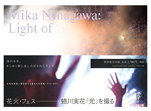 『Light of』のトップ画像