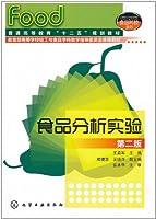食品分析实验(王启军)(二版)