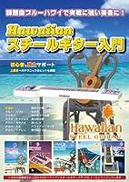 Hawaiian スチールギター入門楽譜集