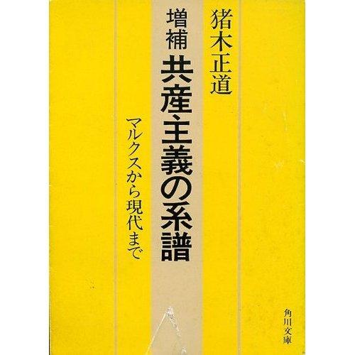 共産主義の系譜―マルクスから現代まで (角川文庫 (505))の詳細を見る
