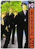 YEBISUセレブリティーズ 5th (ビーボーイコミックス)