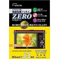 ETSUMI 液晶保護フィルム ZERO Nikon Nikon1 J3専用 E-7303