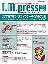 月刊「アイ・エム・プレス」2009年9月号