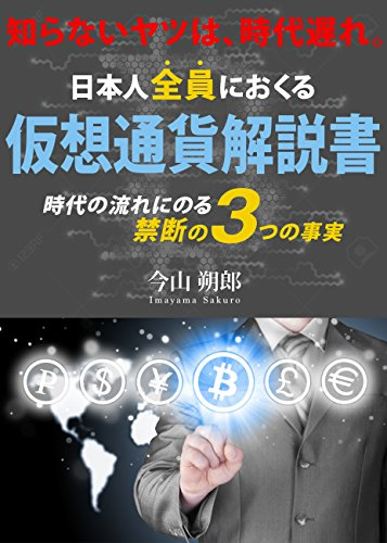 Crypto-currency Introduction for all Japanese (Japanese Edition)
