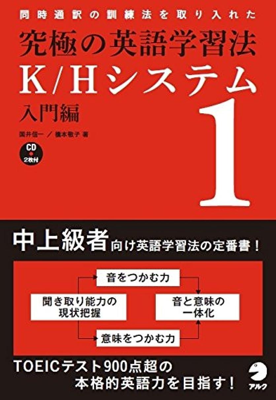 サージリラックスした悪性の究極の英語学習法K/H System (入門編)
