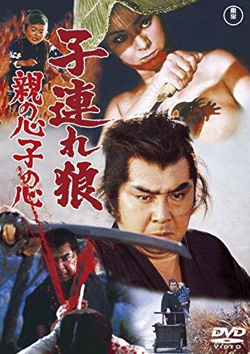 子連れ狼 親の心子の心 <東宝DVD名作セレクション>