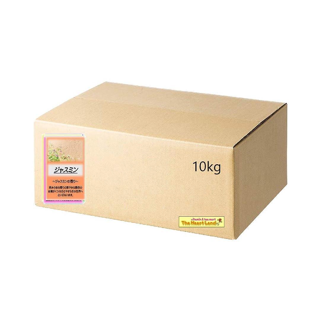 相互接続ために微視的アサヒ入浴剤 浴用入浴化粧品 ジャスミン 10kg