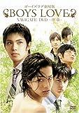 BOYS LOVE 劇場版 ナビゲートDVD ~序章~[DVD]
