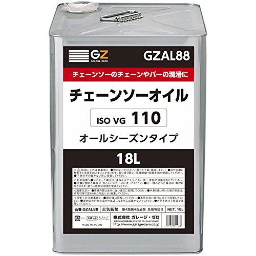 ガレージ・ゼロ『チェーンソーオイル オールシーズンタイプ(GZAL88)』