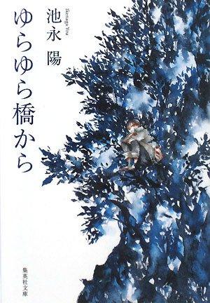 ゆらゆら橋から (集英社文庫 い 50-5)