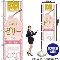 のぼり旗 高級果実ゼリー 白桃 SNB-2873 (受注生産)