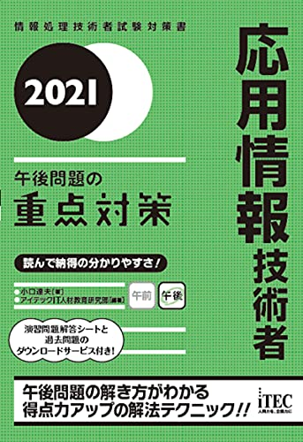 2021 応用情報技術者 午後問題の重点対策 重点対策シリーズ